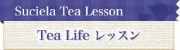 Tea Lifeレッスン