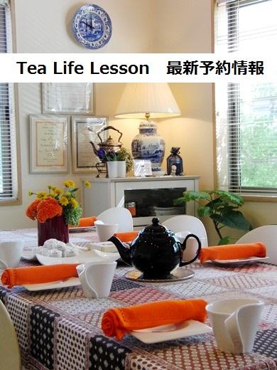 Tea Life Lesson 【最新予約状況】
