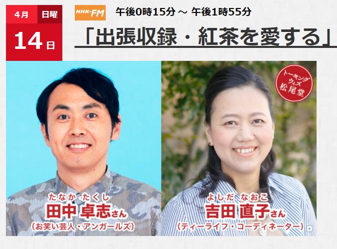 NHK-FM「トーキング ウィズ 松尾堂」へ出演