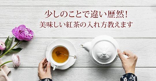 ケーキハウスツマガリのコラムに「紅茶の美味しい淹れ方」ご紹介させて頂きました!