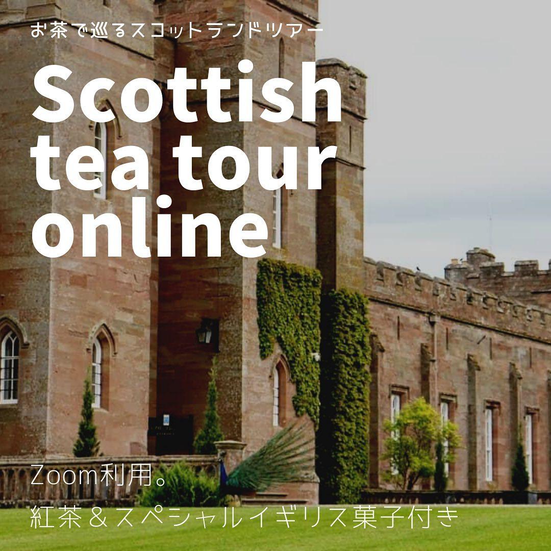 オンライン♪お茶で旅するスコットランドツアー!